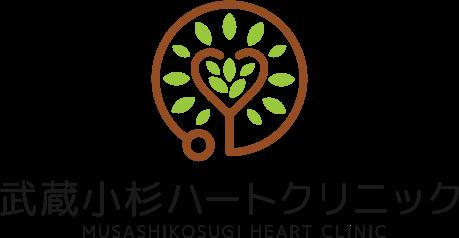 武蔵小杉ハートクリニック MUSASHIKOSUGI HEART CLINIC